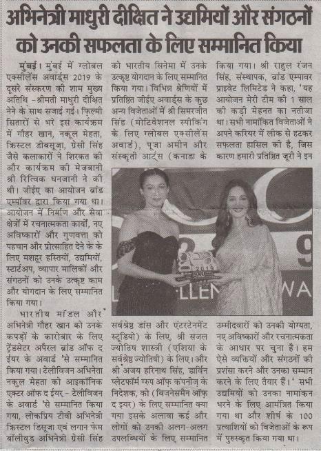 Publication Pahala samachar